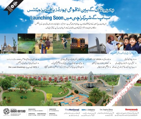 Bahria Town Karachi (Location & Payment Schedule) - Launching Soon!