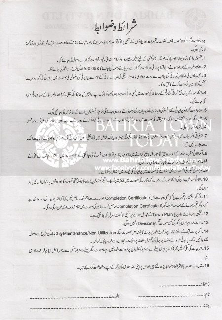 Bahria Town Karachi - Application Form for Transfer of Registration (2)