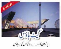 Bahria Town Karachi - Gate House