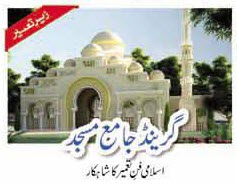 Bahria Town Karachi - Grand Mosque