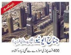 Bahria Town Karachi - Jinnah Avenue