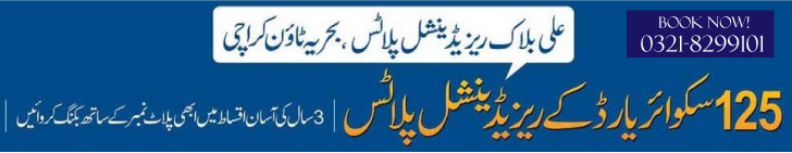 Bahria Town Karachi – 'ALI BLOCK' (125 Square Yards Plots)