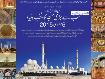 Ground Breaking Ceremony of World's Largest Masjid & International University in Bahria Town Karachi on 6th January 2015