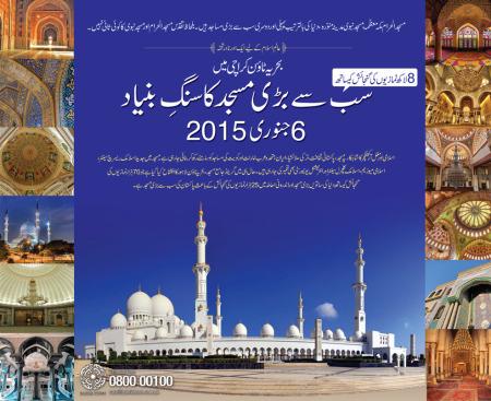 World Largest Masjid and International University in Bahria Town Karachi