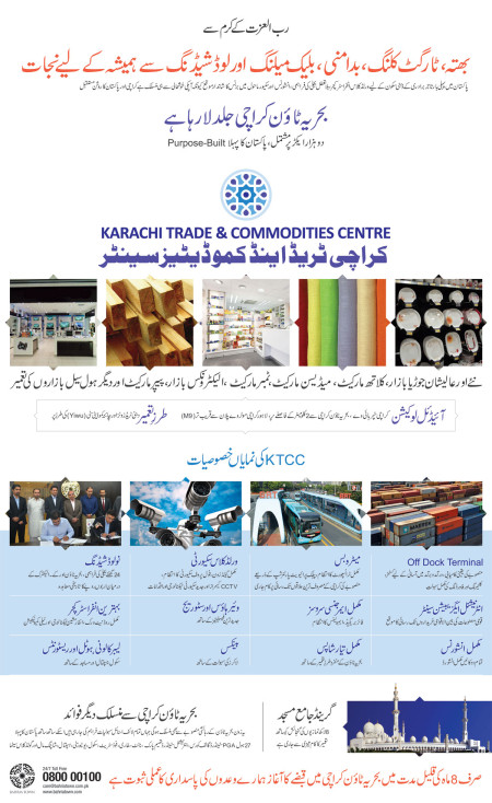 Karachi Trade and Commodities Centre in Bahria Town Karachi