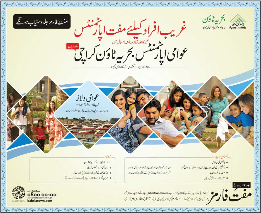 Free Forms Download of Awami Apartments in Bahria Town Karachi