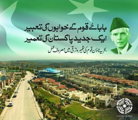 Pakistan Ka Bahria Town - Bahria Town Ka Pakistan
