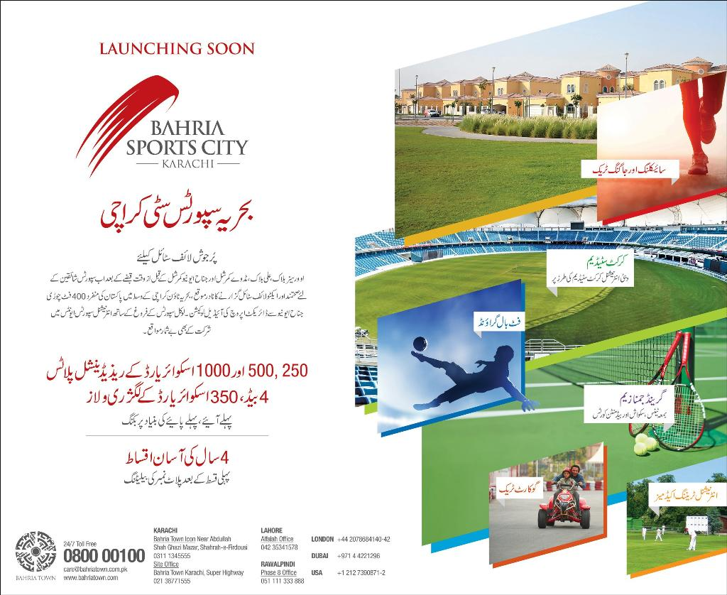 Bahria Sports City Karachi Launching Soon (1)
