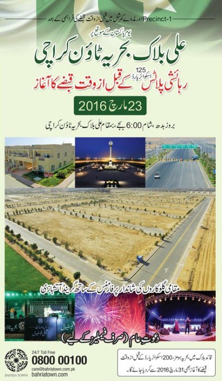 Ali Block Residential Plots (125 Square Yards) Possession on 23rd March 2016 - Bahria Town Karachi