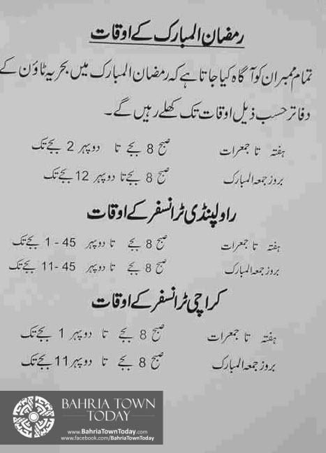 Bahria Town Karachi – Ramadan 2016 Office & Transfer Timings