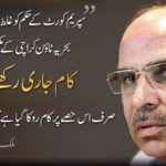 Message of Chairman Bahria Town Mr. Malik Riaz Hussain – August 2016