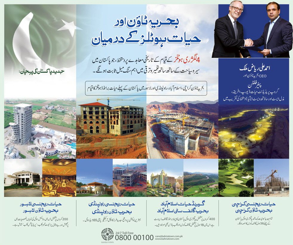 bahria-town-and-hyatt-hotels-corporation-signs-landmark-agreement