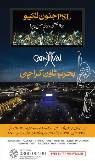 Watch Pakistan Super League (PSL) 2017 Matches Live at Carnival Area, Bahria Town Karachi