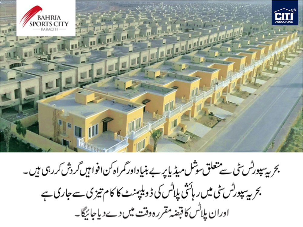 Rumours of Bahria Sports City Karachi (3)