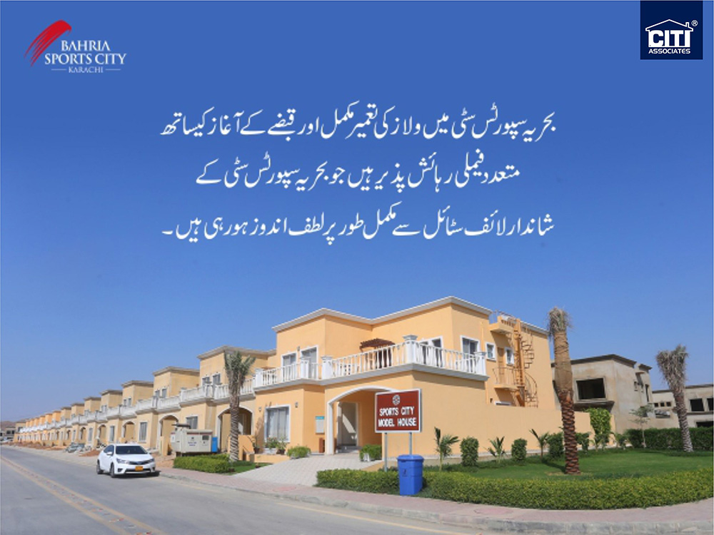 Rumours of Bahria Sports City Karachi (6)