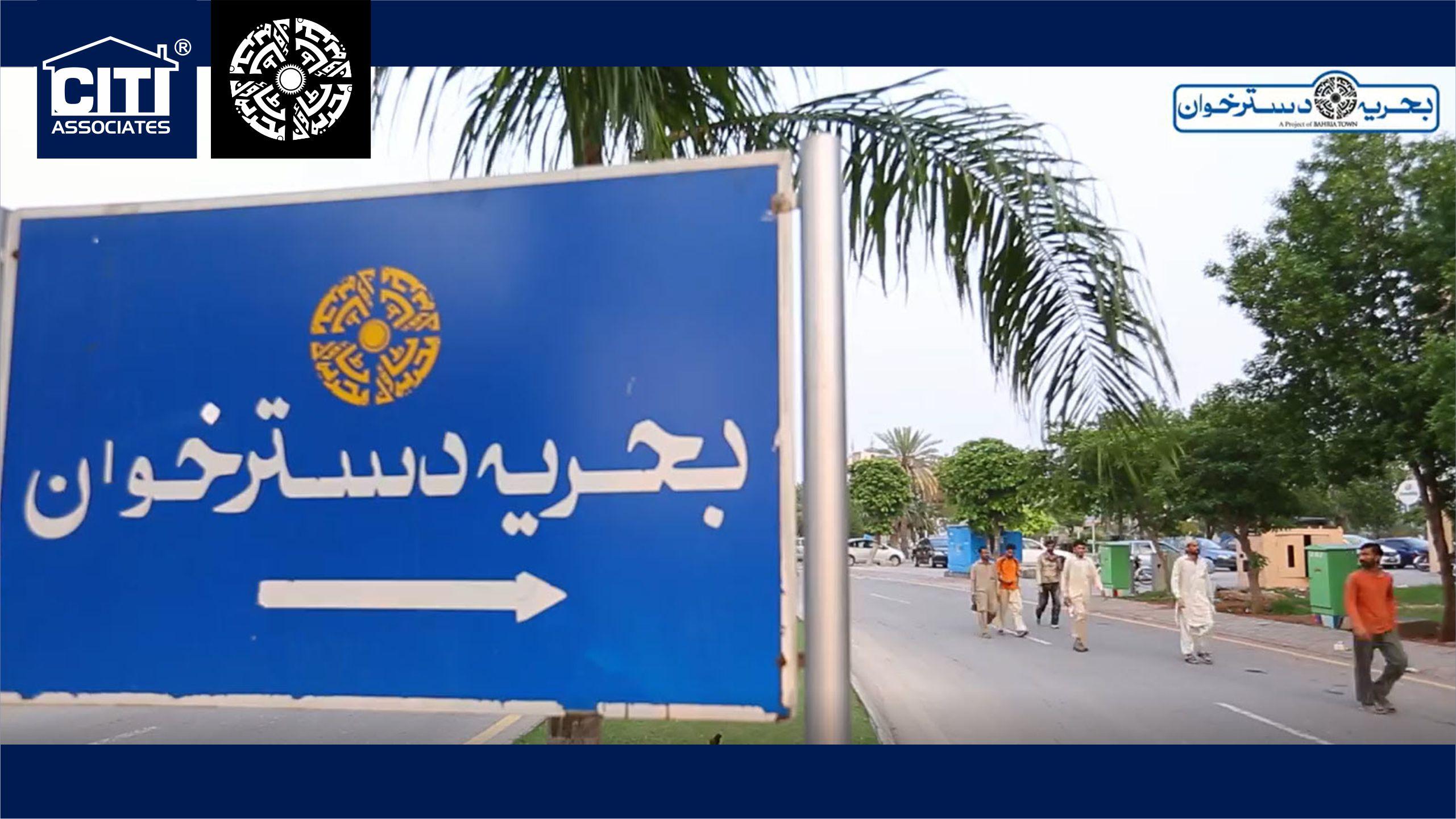 Bahria Dastarkhuwan | Bahria Town Karachi