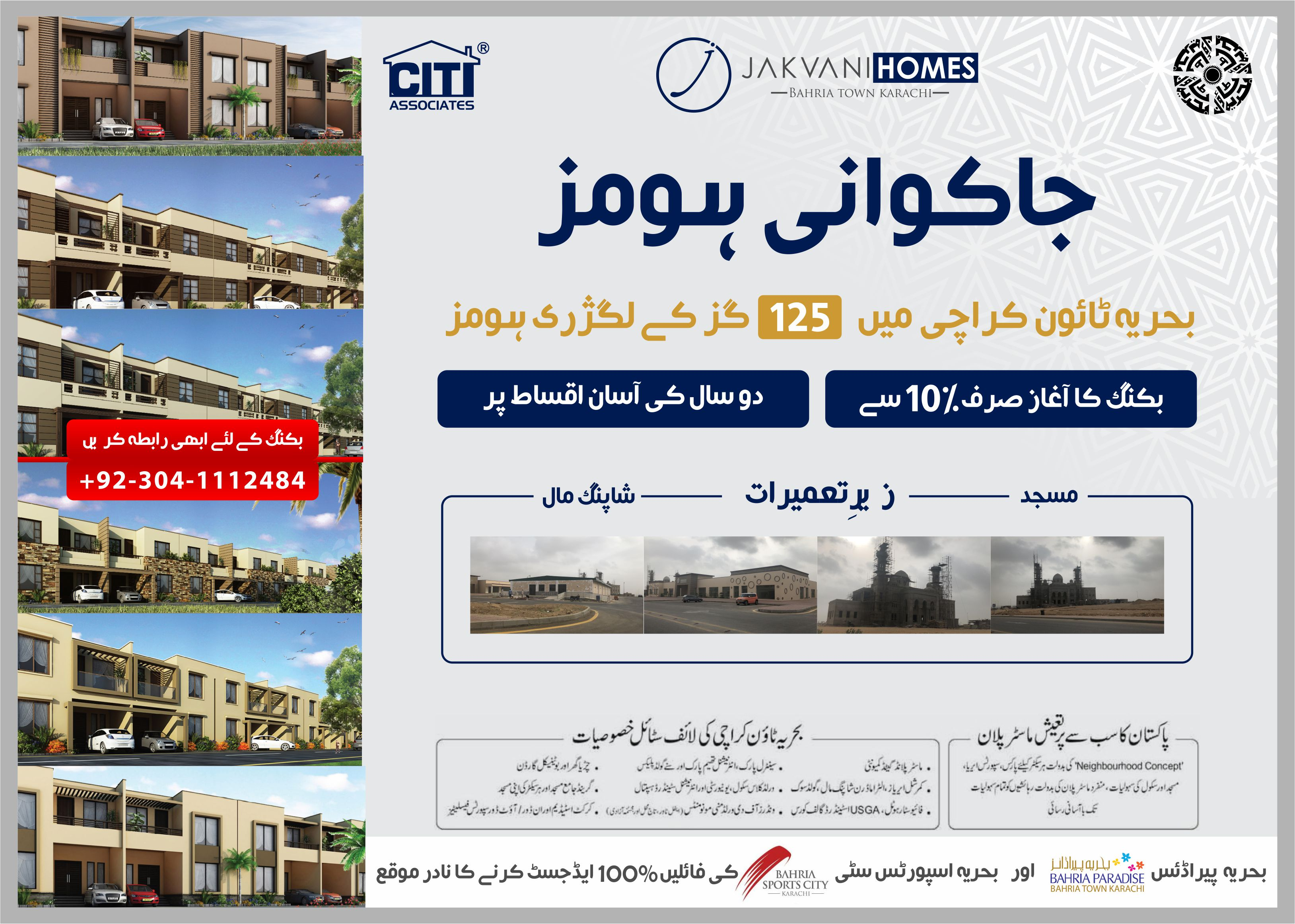 Jakvani Homes! Best Opportunity to Merge Your Files 100% (Bahria Sports City & Bahria Paradise)