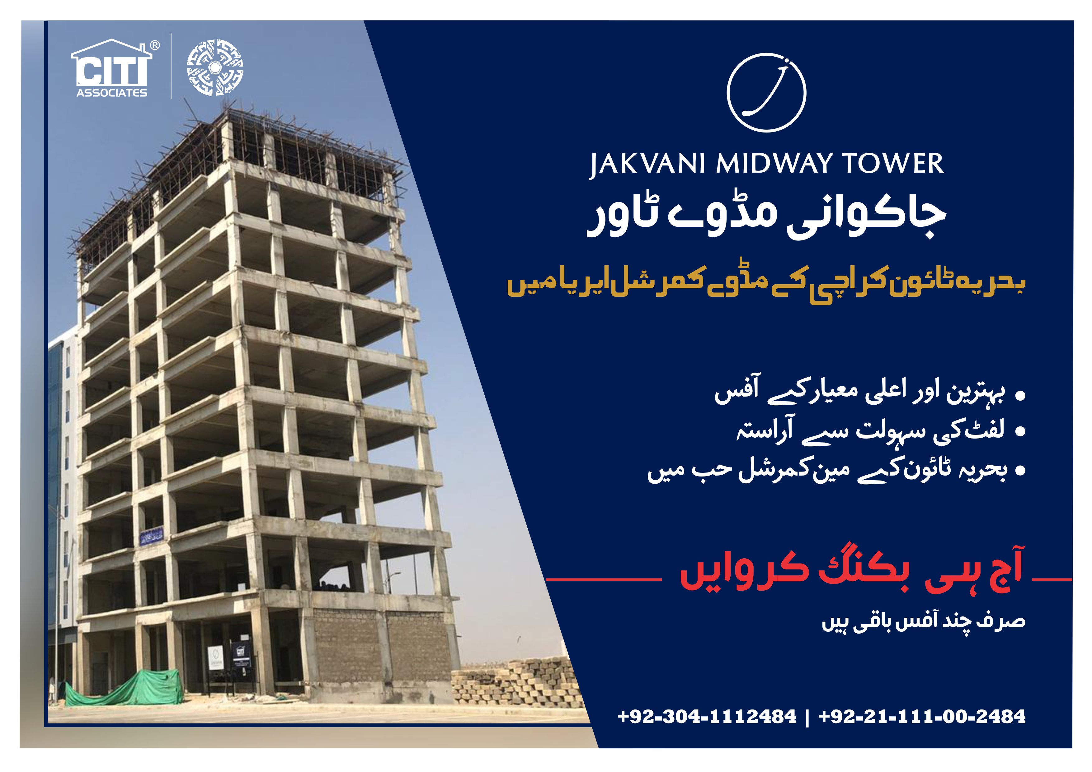 Jakvani Midway Tower Booking Opens | Bahria Town Karachi