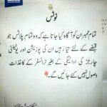 Notice for Transfer – Bahria Town Karachi